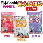 *WANG*日本Bonbi《香水紙貓砂-玫瑰│茉莉花│薰衣草》7L/包 多款可選