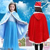 萬圣節兒童服裝冰雪奇緣公主披肩女童聖誕披風兒童斗篷愛莎 雙十一87折