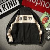 【YPRA】外套男韓版流寬鬆休閒套頭夾克