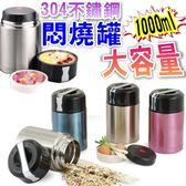 304不鏽鋼悶燒罐保溫罐 食物保冷 保溫 悶煮 1000ml -艾發現