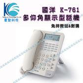 國洋 K-761 免持通話來電顯示多仰角型電話機-一般商用辦公話機-廣聚科技