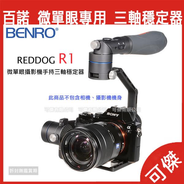 BENRO 百諾 三軸穩定器 REDDOG R1 手持雲台 微單眼攝影機手持穩定器 穩定器 公司貨 6期0利率 免運
