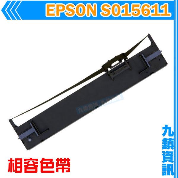 九鎮資訊 EPSON S015611 相容色帶 LQ-690C/LQ-695C