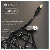 【TENGWEI】 Lightning 極簡高速傳輸線 充電線 傳輸線 充電 數據線 【迪特軍】