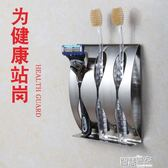 不鏽鋼牙刷架 304不銹鋼牙刷架吸壁式衛生間創意一家三口浴室手動剃須刀免打孔【全館九折】