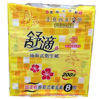舒適 抽取式衛生紙100抽*48包/箱