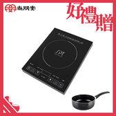 6/5起購買尚朋堂IH變頻觸控電磁爐SR-1666T再送鍋寶雪平鍋