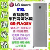 【LG 樂金】313公升直驅變頻單門冰箱《GR-FL40SV》原廠保固