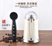 咖啡機 新品不銹鋼咖啡電動磨豆機小型多功能研磨機粉碎機家用商用便攜式