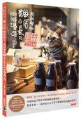 (二手書)貓 日和 咖啡館(2):我和那些貓店長的咖啡漫遊