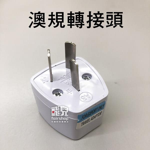 【妃凡】澳規 轉接頭 充電器 變壓器 電壓 電源轉接頭 轉接插頭 77 B1-16-2