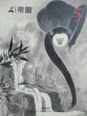 【書寶二手書T6/收藏_YJI】帝圖藝術2018春季拍賣會_近現代書畫_2018/4/15