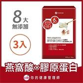 【南紡購物中心】UDR專利特濃晶鑽燕窩膠原蛋白粉X3盒