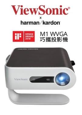 【超人百貨X】ViewSonic M1投影機250ANSI/對比120000:1/HDMI x1/智慧底座360度投影