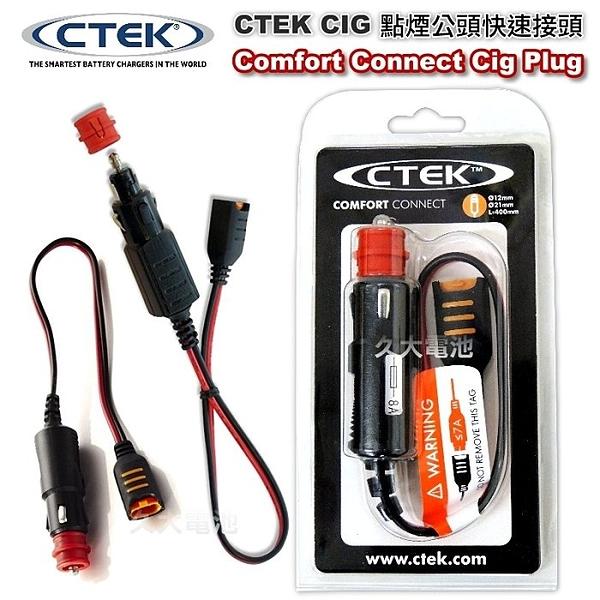 ✚久大電池❚ 瑞典 CTEK Comfort Connect Cig Plug 點煙孔充電線 BMW重機 CTEK充電機
