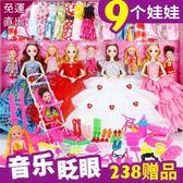 依甜芭比換裝洋娃娃套裝大禮盒女孩公主兒童玩具城堡夢想豪宅單個