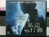 挖寶二手片-V26-007-正版VCD*電影【私法行動】-寇特羅素*史考特史畢曼