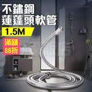 1.5米 不銹鋼淋浴管 軟管 加壓水柱蓮...