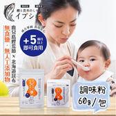 【調味粉60G】日本 ORIDGE 無食鹽昆布柴魚粉