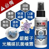 Ag+銀離子光觸媒抗菌噴霧 舒亦淨 STR PROWASH 安全 無色無味 長效抑菌 隨身攜帶 非酒精|23番