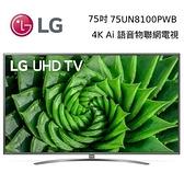 【領券再折扣+分期0利率】LG 75吋 4K 75UN8100 Ai 語音物聯網電視 75UN8100PWB 台灣公司貨