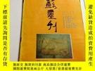 二手書博民逛書店2152罕見江蘇畫報1987 11(總83期)Y259056