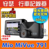 MIO 791【送128G+C02後支】行車記錄器 SONY Starvis 星光夜視 60fps wifi