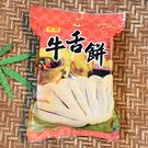 黑糖牛舌餅(25片大包裝)團購宜蘭名產...