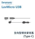 黑熊數位 Saramonic 楓笛 LavMicro U3B 麥克風 全向型 領夾式 Type-C Android