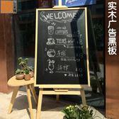 黑板 原木質立式黑板支架式小黑板 店鋪掛式宣傳海報展示菜單廣告黑板igo 雲雨尚品