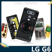 LG G6 H870 復古偽裝保護套 PC硬殼 懷舊彩繪 計算機 鍵盤 錄音帶 手機套 手機殼 背殼 外殼