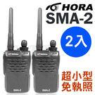 ◤知名連鎖餐飲業指定款..台灣製造◢(2支裝) HORA 免執照無線電對講機  SMA-2