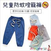 兒童長褲 防蚊褲 棉綢薄款睡褲燈籠褲 縮口褲-JoyBaby