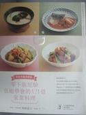 【書寶二手書T1/餐飲_QDX】零下廚經驗也能學會的121道家常料理:不忙不亂作好菜_牧野直子