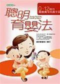 (二手書)聰明育嬰法:0~12個月寶寶實用手冊
