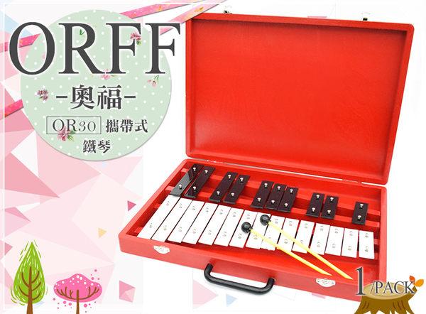 【小麥老師樂器館】鐵琴 25音 攜帶式 鐵琴 OR30【O84】奧福 ORFF 奧福樂器