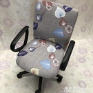 椅套 老板椅套辦公電腦椅子套布藝座椅套轉椅套連身彈力全包凳子套【果果新品】