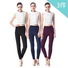 【美腰孅瘦褲】名模最愛款塑形美腰褲-3件組