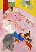 書立得-一位溫柔善良有錢的太太和她的一百隻狗