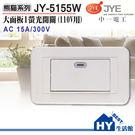 《HY生活館》熊貓系列JY-5155W螢光開關單開關附蓋板【PANDA大面板開關】