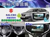 【專車專款】17~18年鈴木BALENO 專用8吋觸控螢幕安卓多媒體主機*藍芽+導航+安卓*無碟4核心