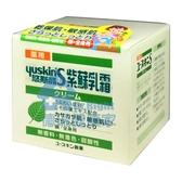 Yuskin S 悠斯晶 S 乳霜 70/瓶◆德瑞健康家◆