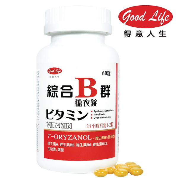 得意人生 力多士綜合B群糖衣錠 (60粒)