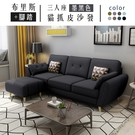 【IKHOUSE】布里斯+踏|三人座貓抓皮沙發-墨黑色