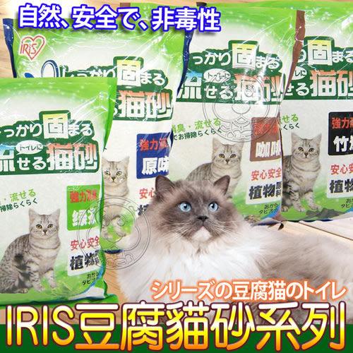 【 ZOO寵物樂園 】日本IRIS《原味/綠茶/咖啡/竹炭》豆腐砂貓砂系列-6L