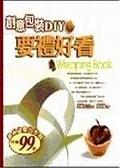 二手書博民逛書店 《創意包裝DIY要禮好看》 R2Y ISBN:9574804062│伊藤