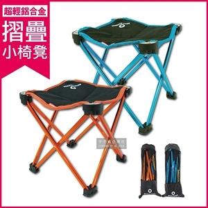 2件優惠組 森博熊BEAR SYMBOL-露營超輕鋁合金折疊小椅凳橘色*1+藍色*1