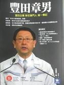 【書寶二手書T6/財經企管_CAB】豐田章男_曾玲玲, 水島愛一朗