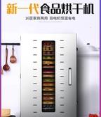 心馳商用水果茶烘干機大型果干果機溶豆寵物食品食物肉風干機家用 YXS 莫妮卡
