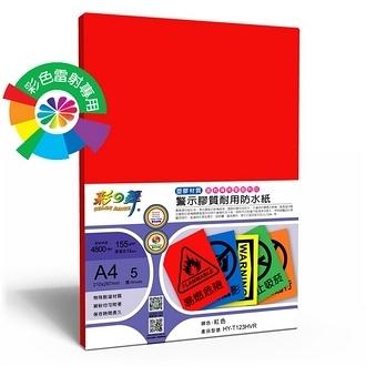 彩之舞 HY-T123HVR 彩雷彩色警示膠質耐用防水紙-紅色 155g A4 (塑膠材質) - 5張/包